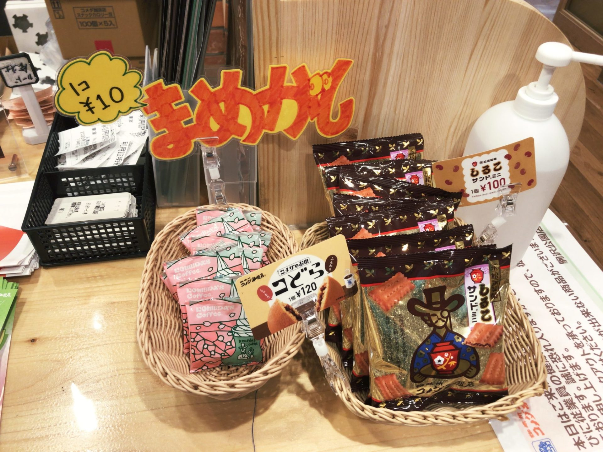 コメダ珈琲店 駒沢公園前店のサービスの豆菓子