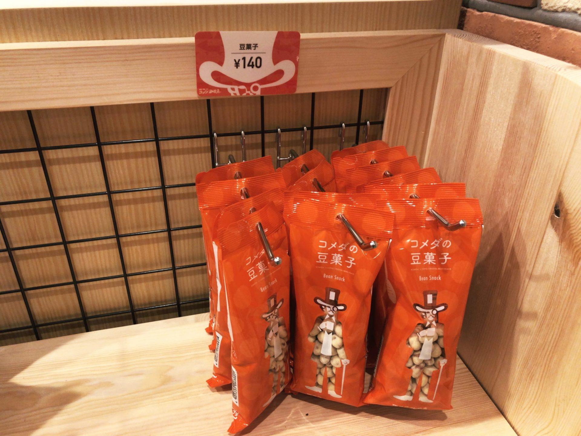 コメダ珈琲店 駒沢公園前店の豆菓子