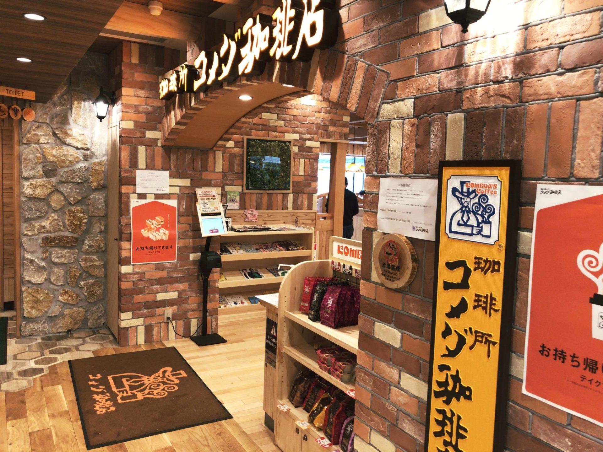 コメダ珈琲店 駒沢公園前店の入り口