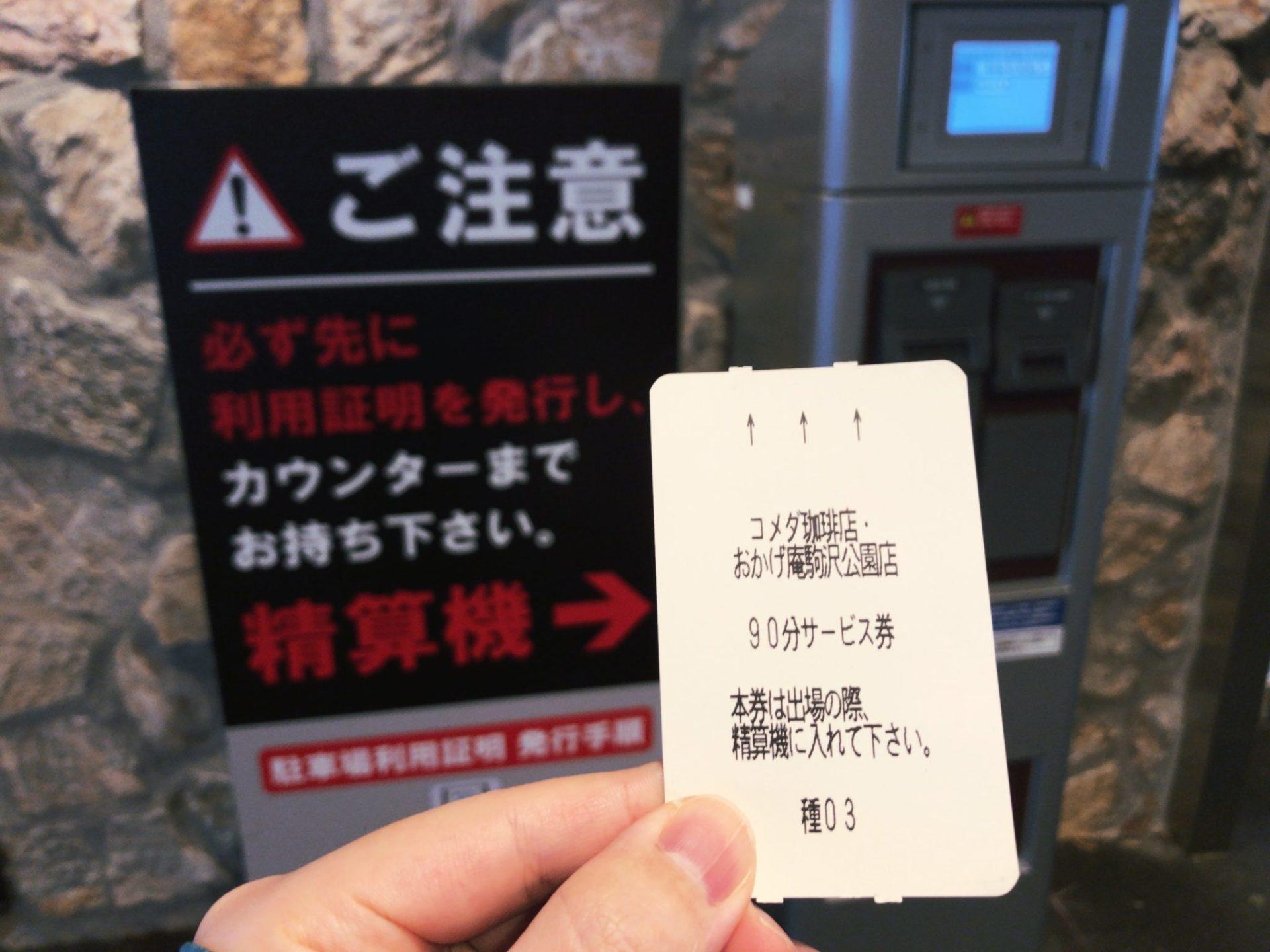 コメダ珈琲店 駒沢公園前店の駐車場のサービス券