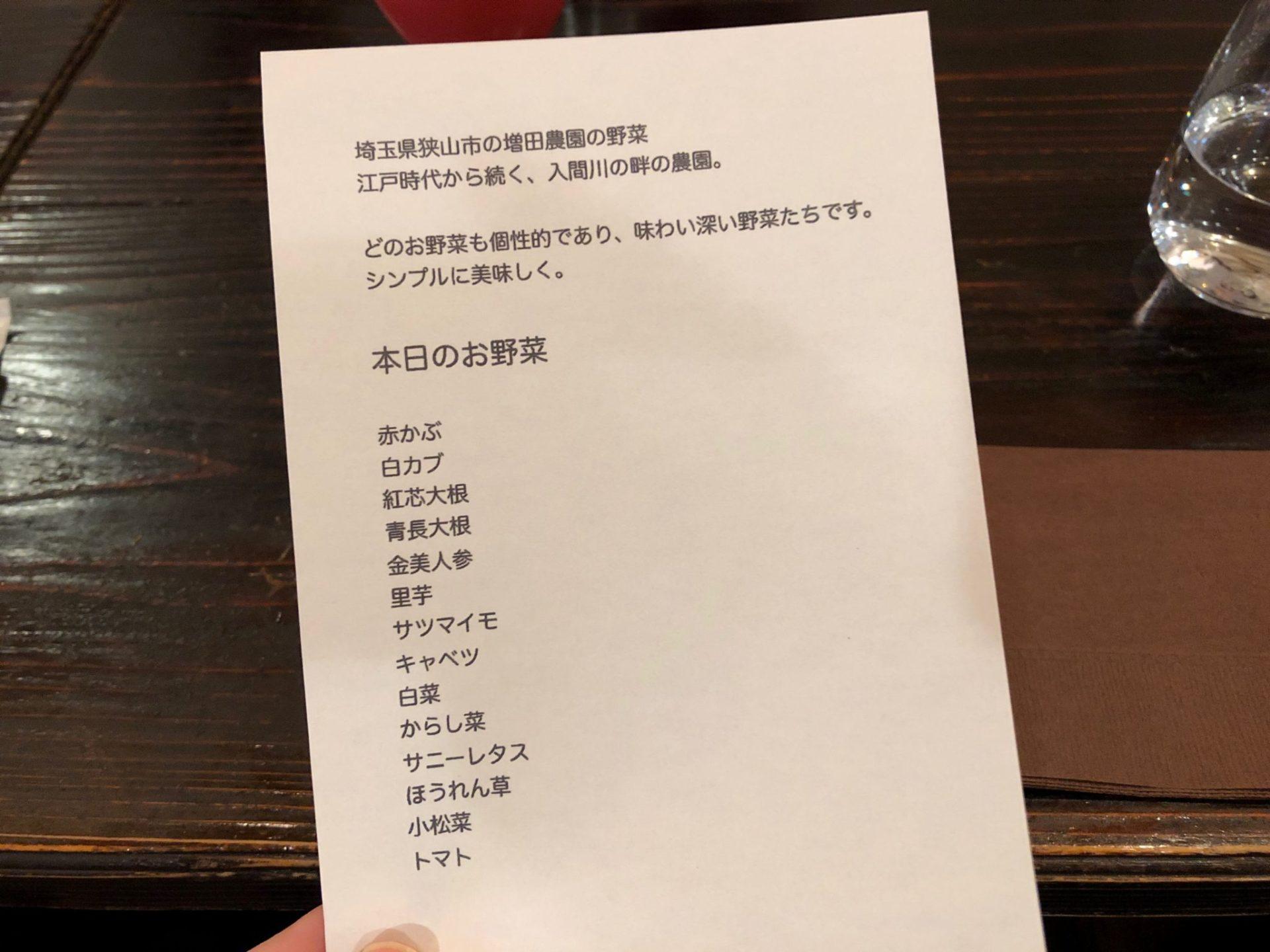 ズッペリア オステリア ピティリアーノ 祖師谷の野菜は埼玉県狭山市産