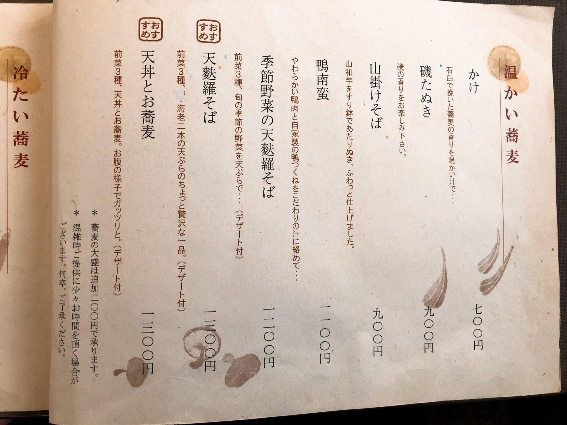長岡屋 祖師ヶ谷大蔵の温かい蕎麦メニュー
