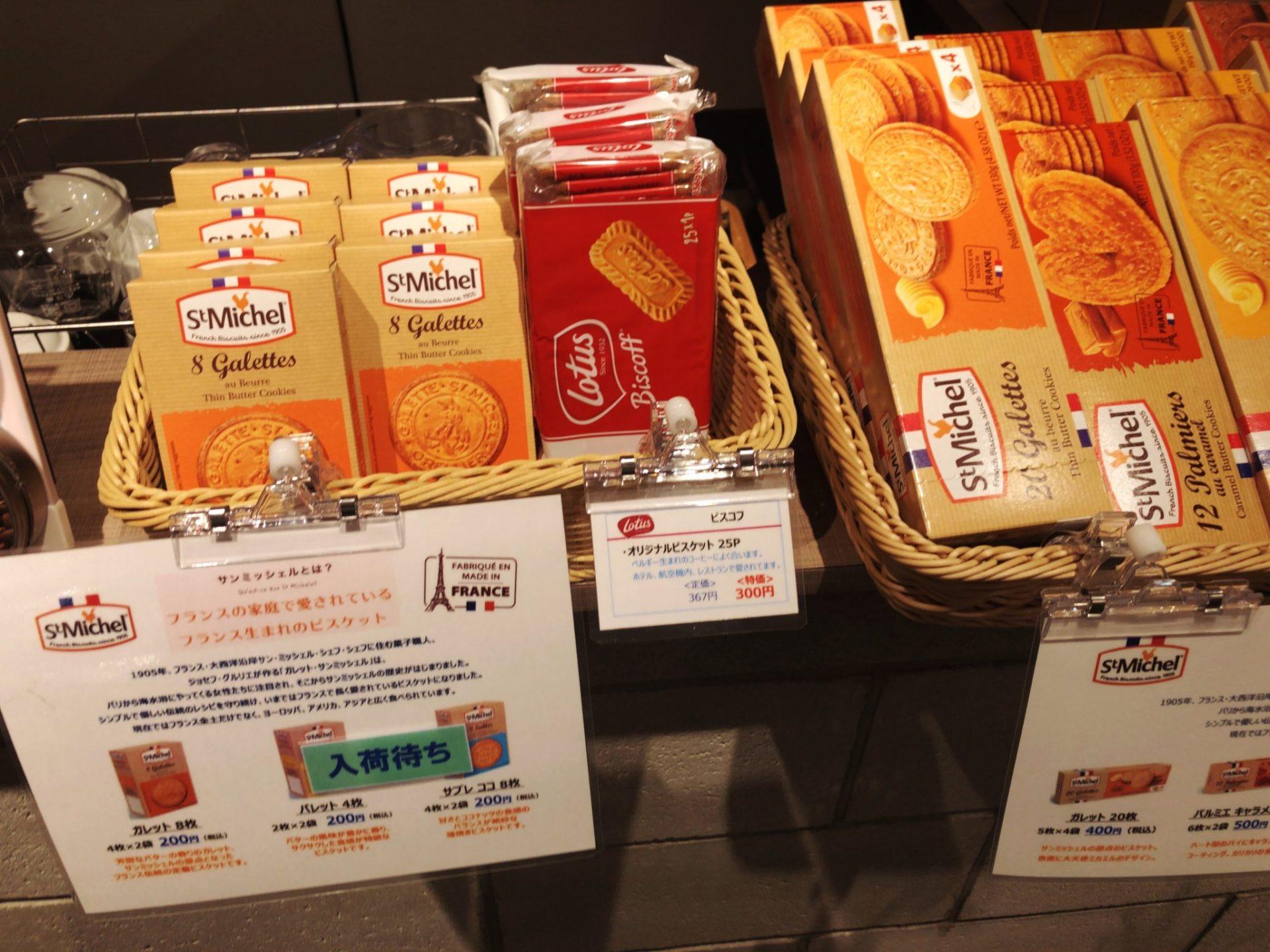 高根珈琲経堂店のコーヒーにあうクッキーなど