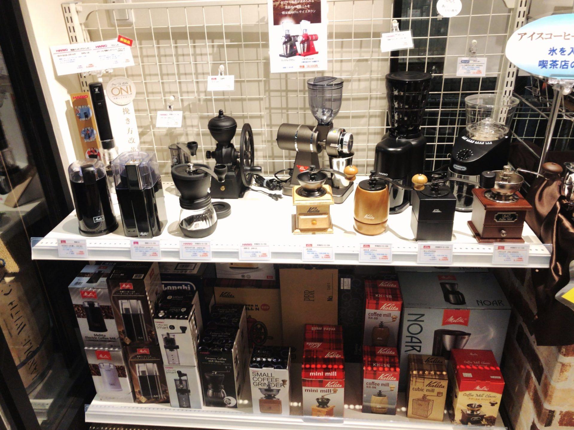 高根珈琲経堂店のコーヒーミルやドリッパー