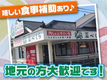 菜べくら 駒沢公園店のバイト・求人情報