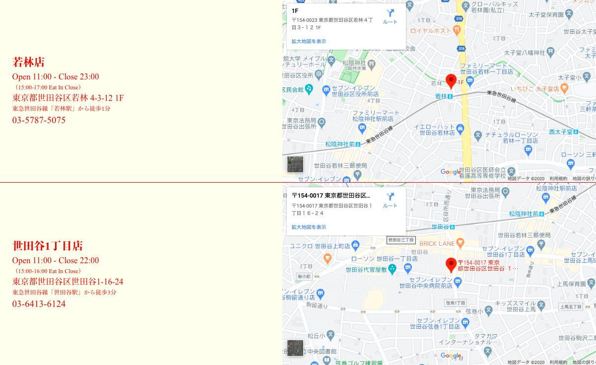 ピザスタンドPoco 若林店・世田谷1丁目店の店舗概要