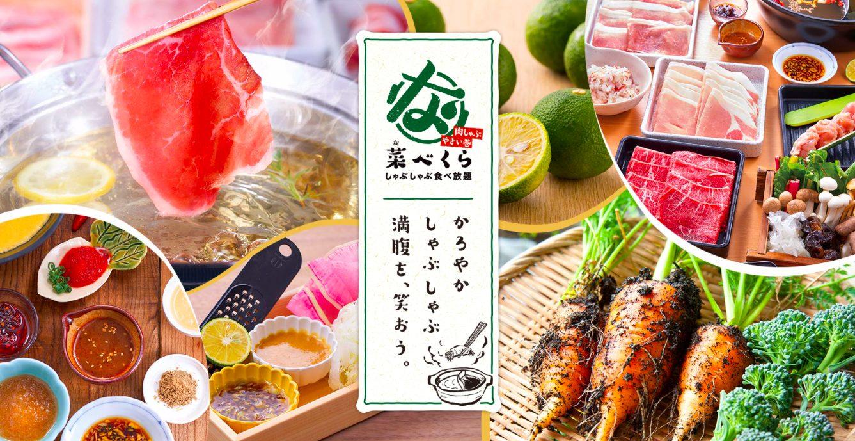 菜べくら 駒沢公園店のイメージ