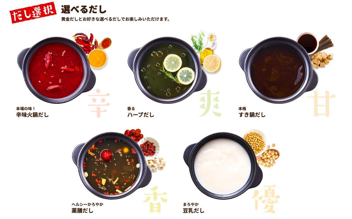 菜べくら 駒沢公園店の選べる出汁