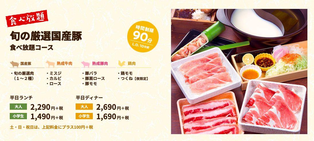 菜べくら 駒沢公園店のしゃぶしゃぶ食べ放題コース