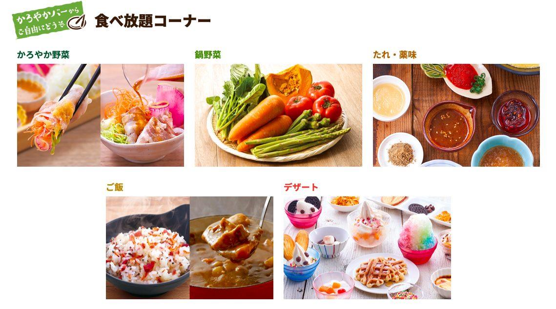 菜べくら 駒沢公園店のビュッフェコーナー