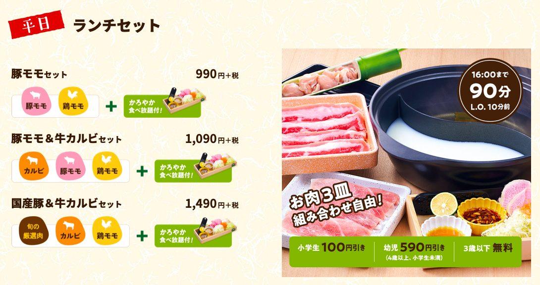 菜べくら 駒沢公園店の平日ランチセット