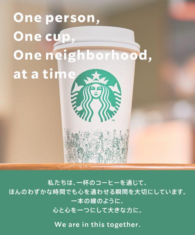 スターバックスコーヒー 千歳烏山駅前店ってどんなお店