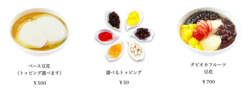 春水堂(チュンスイタン)渋谷マークシティ店のメニュー