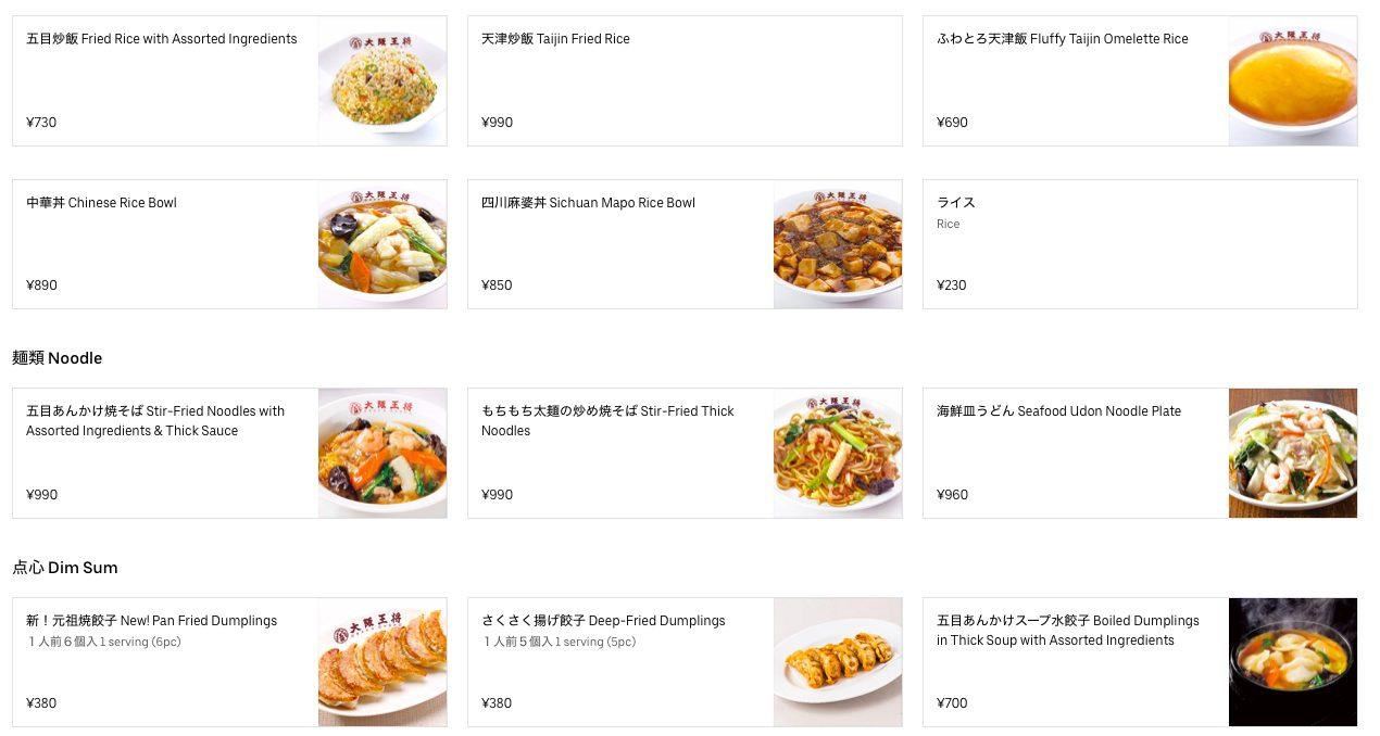 大阪王将 駒沢店のUberEats対応メニュー