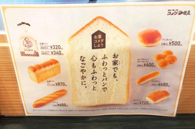 コメダ珈琲店 駒沢公園前店のパンは販売している