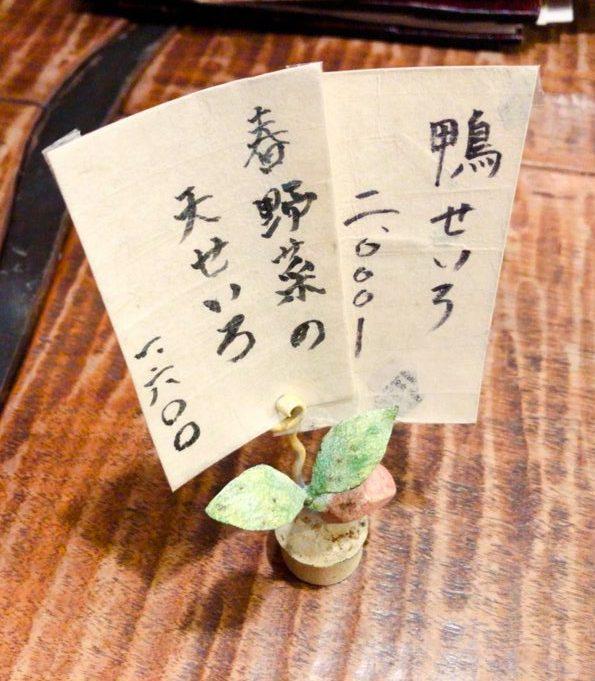 東白庵かりべ 千歳烏山の季節限定メニュー