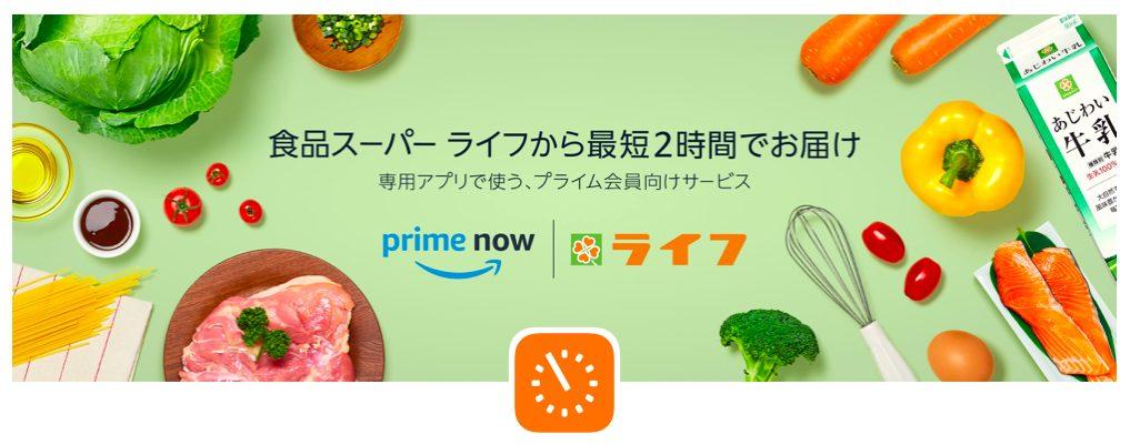 Amazon「Prime Now(プライムナウ)」