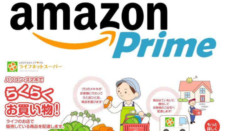 ライフのネットスーパーとAmazon「Prime Now(プライムナウ)」比較してみた!