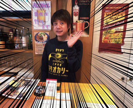 カリガリ マキオカリー 三軒茶屋オーナーの槙尾ユウスケさん