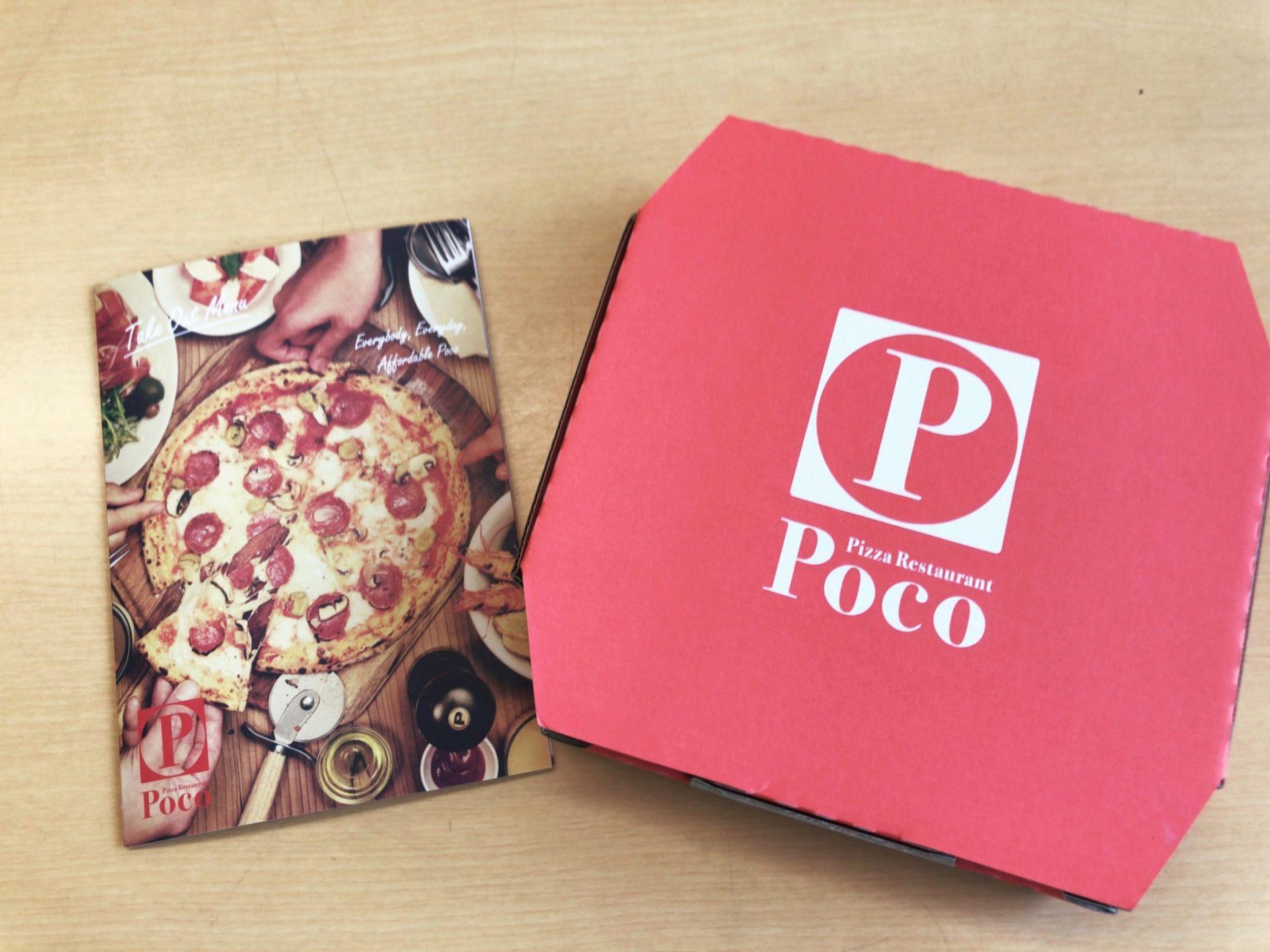 ピザスタンドPoco 世田谷1丁目店のテイクアウトピザの箱