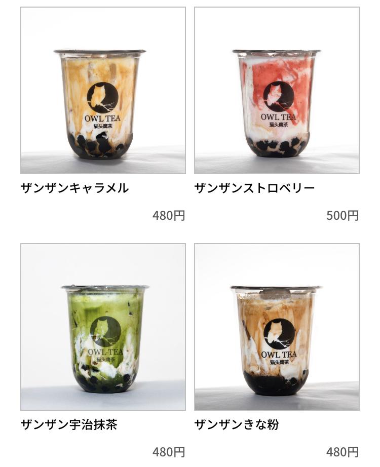 テイクアウトアプリメニューのオススメ店 owl tea オウルティー