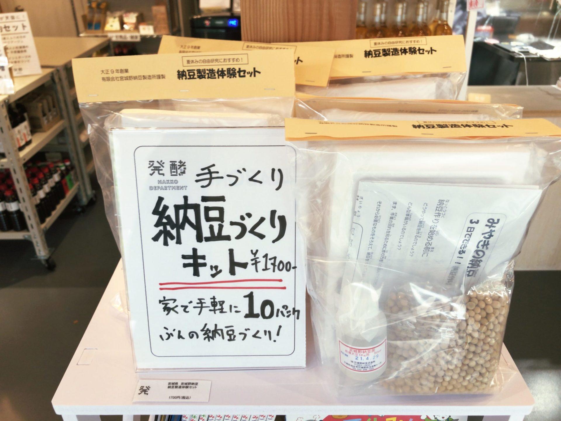 発酵デパートメント下北沢の手作り納豆セット