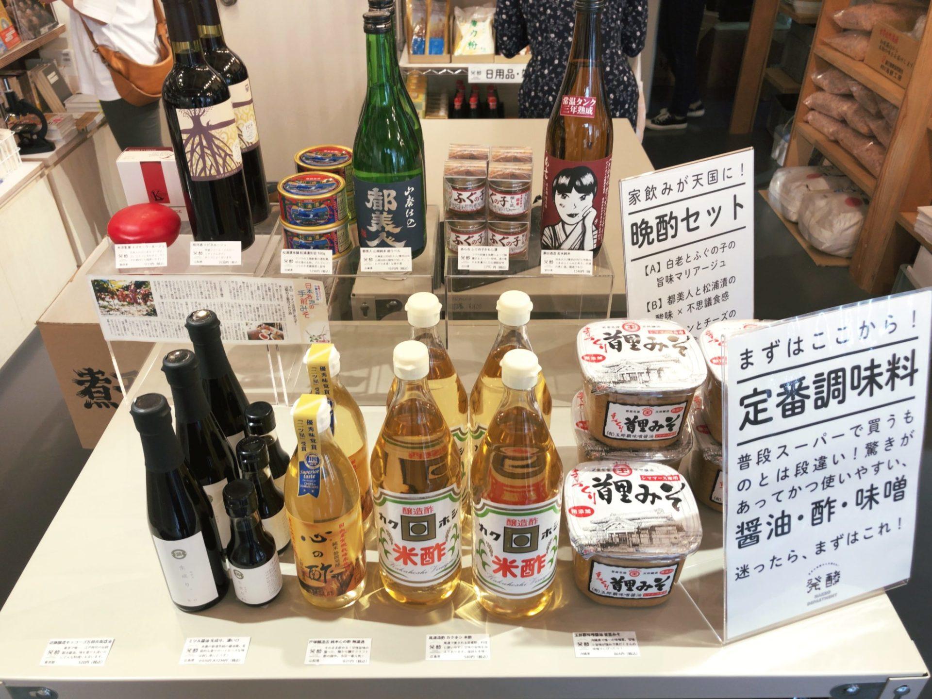 発酵デパートメント下北沢の定番調味料