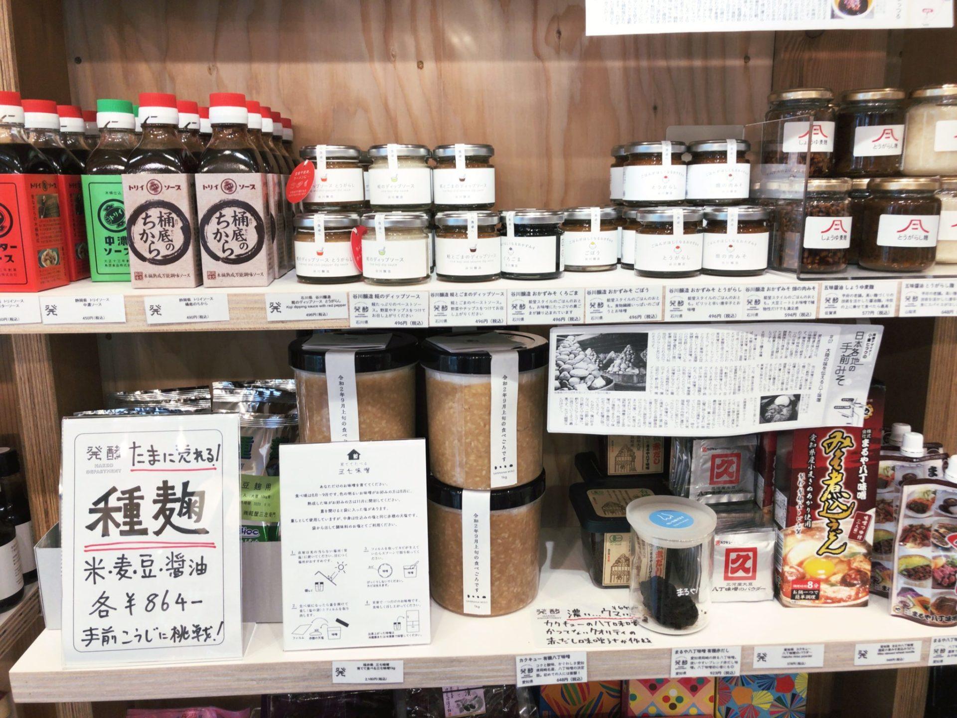 発酵デパートメント下北沢で販売している調味料