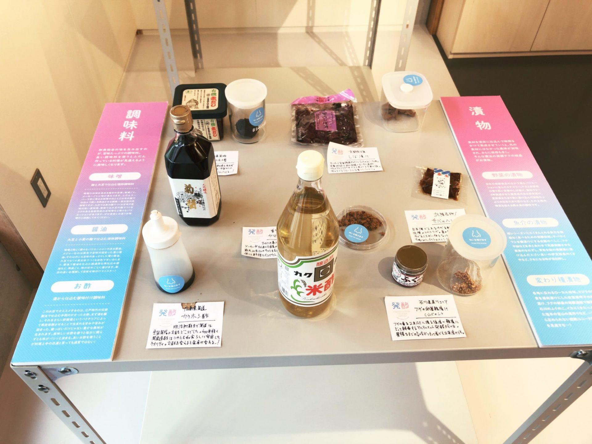 発酵デパートメントの商品