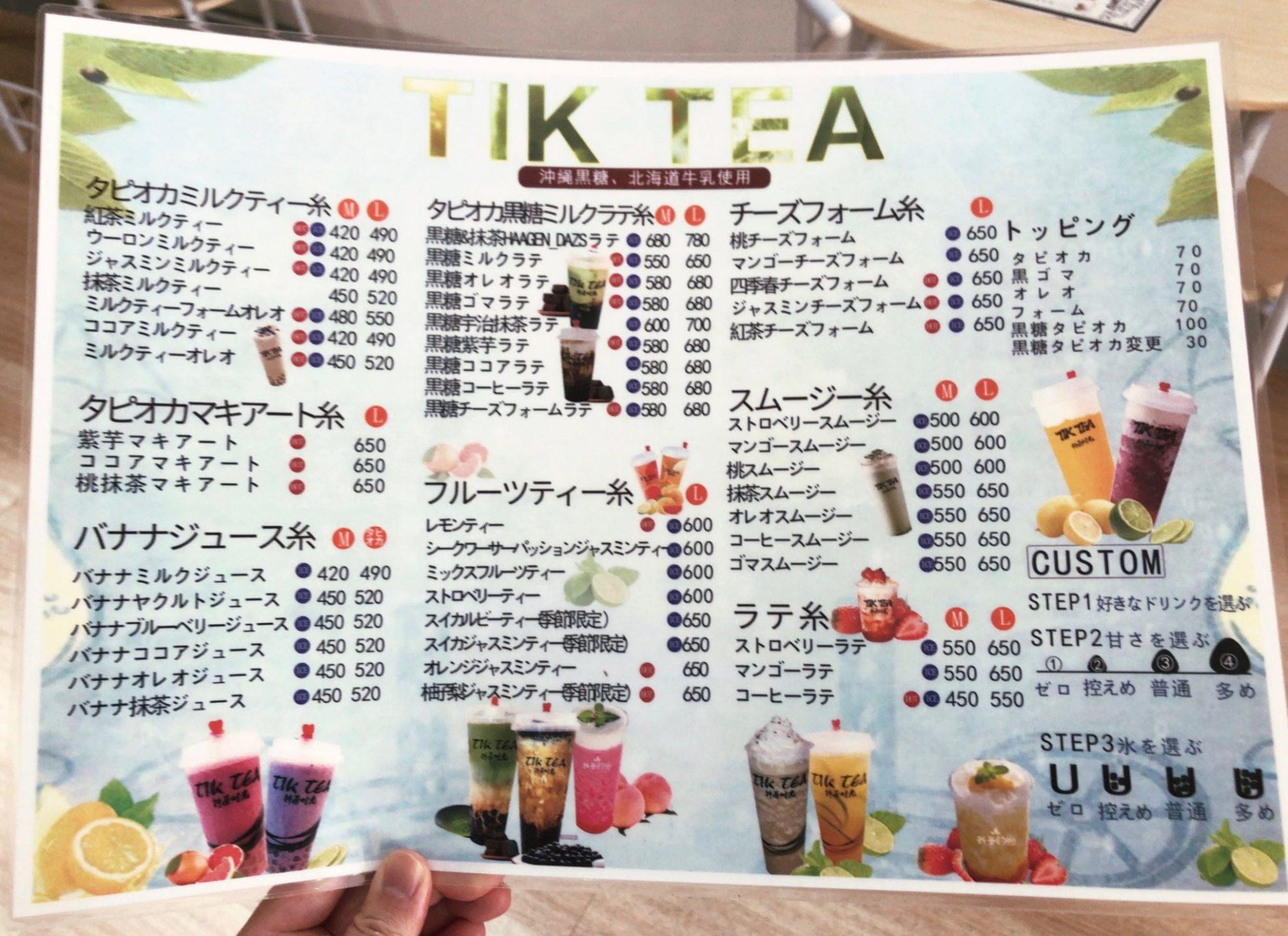 Tik Tea 豪徳寺店のメニュー