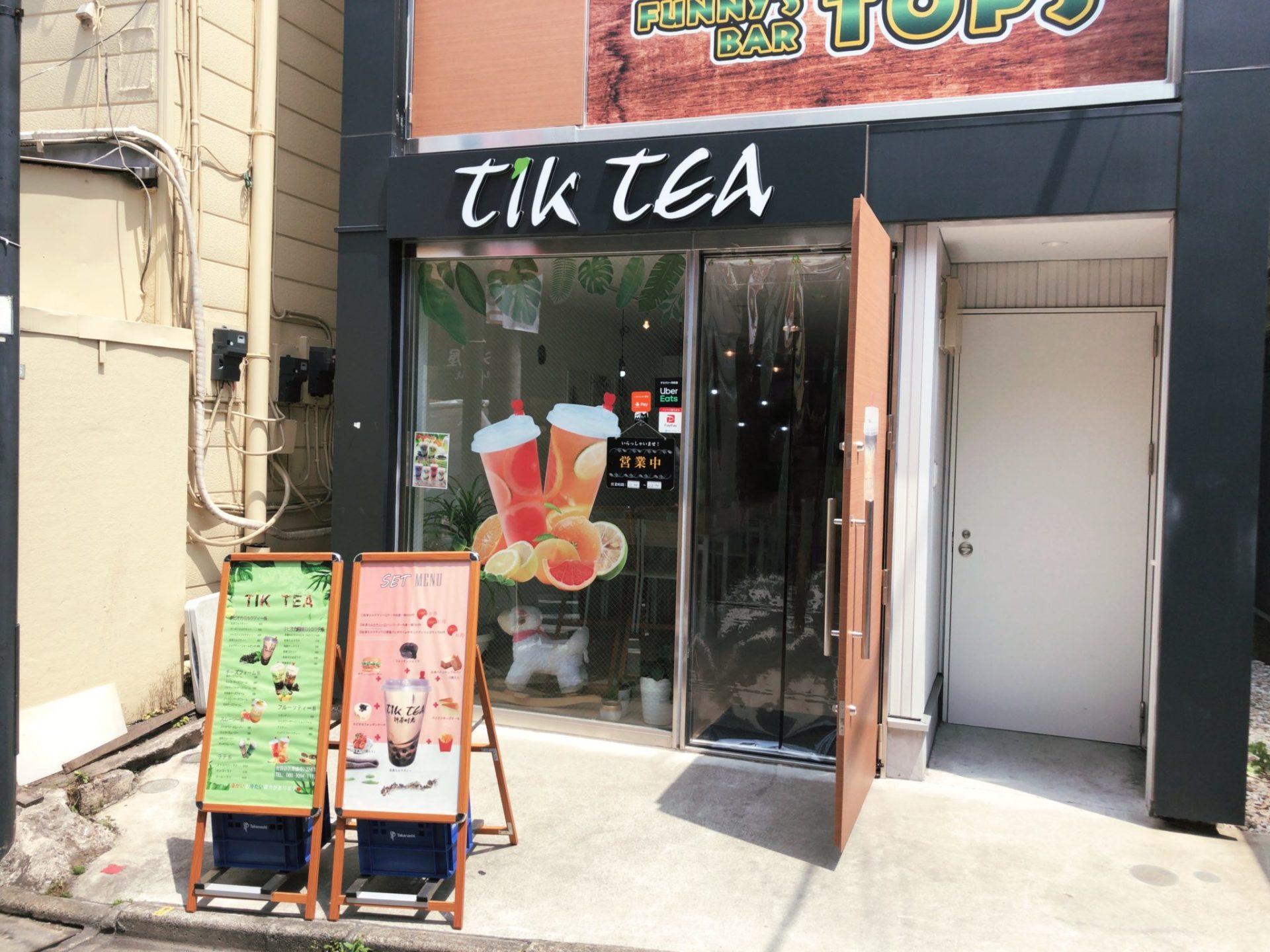 Tik Tea 豪徳寺店の外観