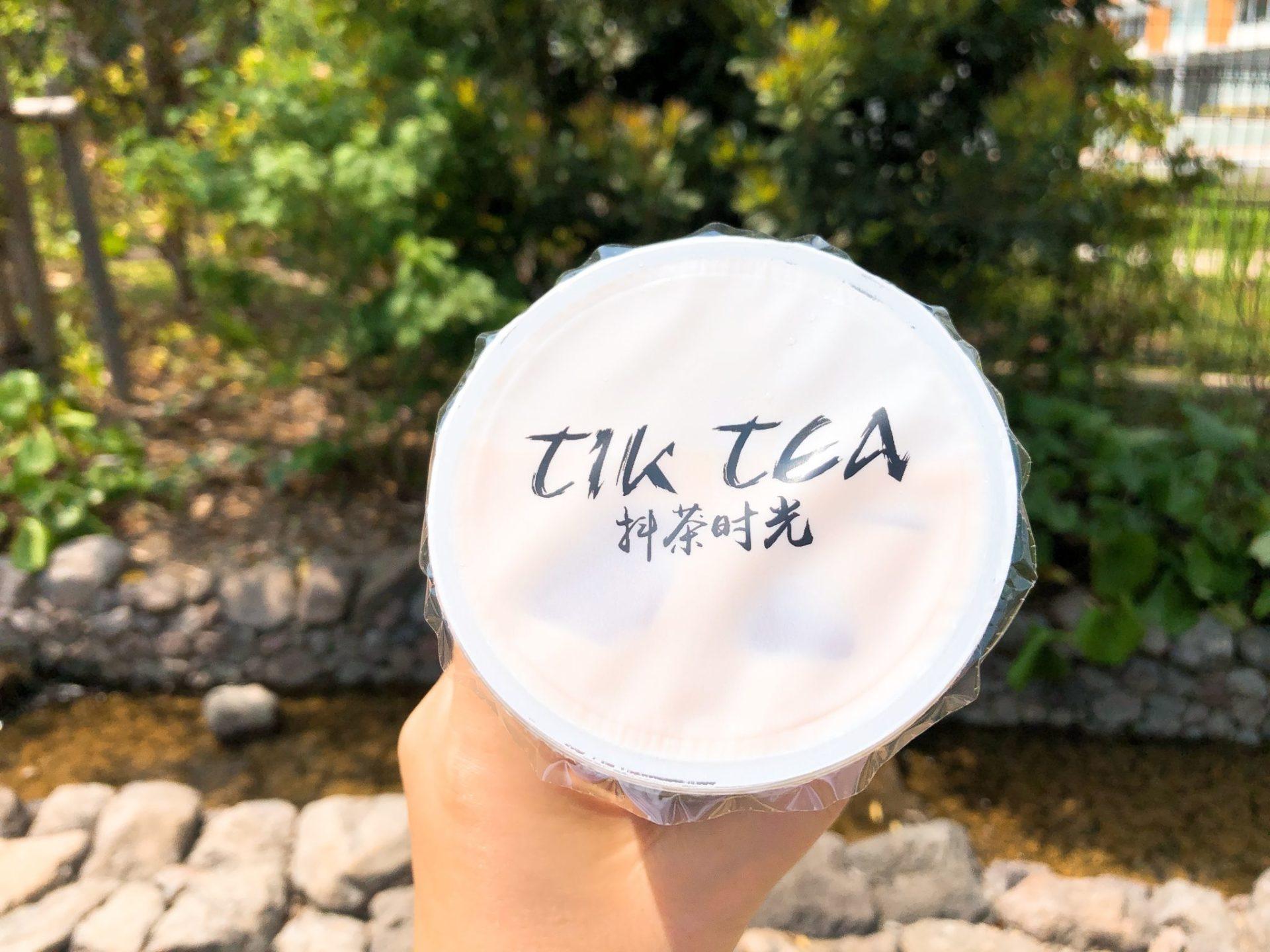 Tik Tea 豪徳寺店のタピオカはシールしてあって漏れない