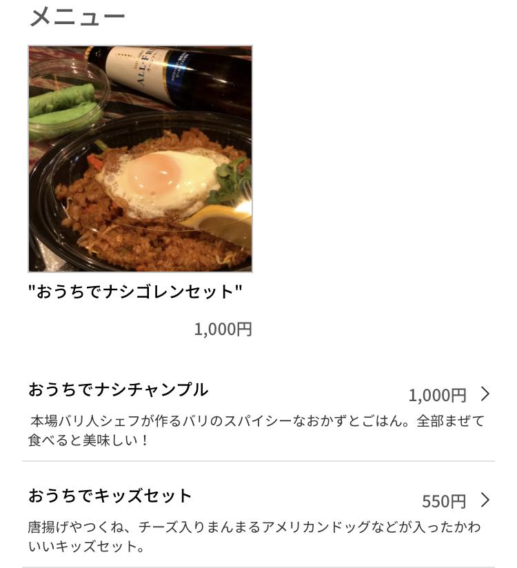 JATI Seijyo(ジャティー成城)はテイクアウトアプリmenu対応