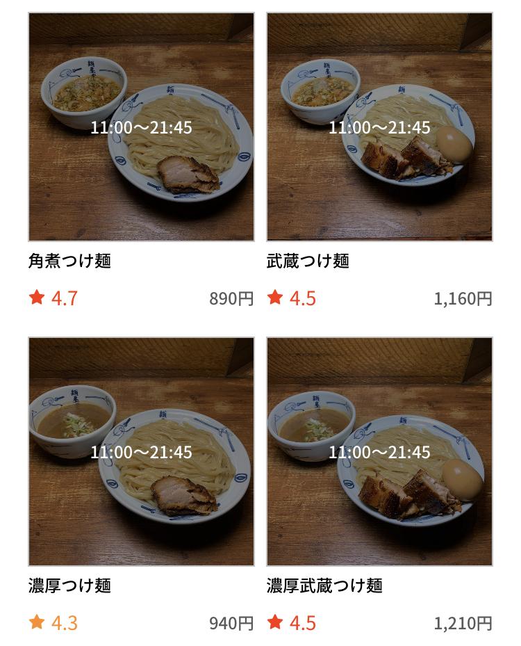 麺屋武蔵 新宿総本店(新宿)のmenu対応メニュー
