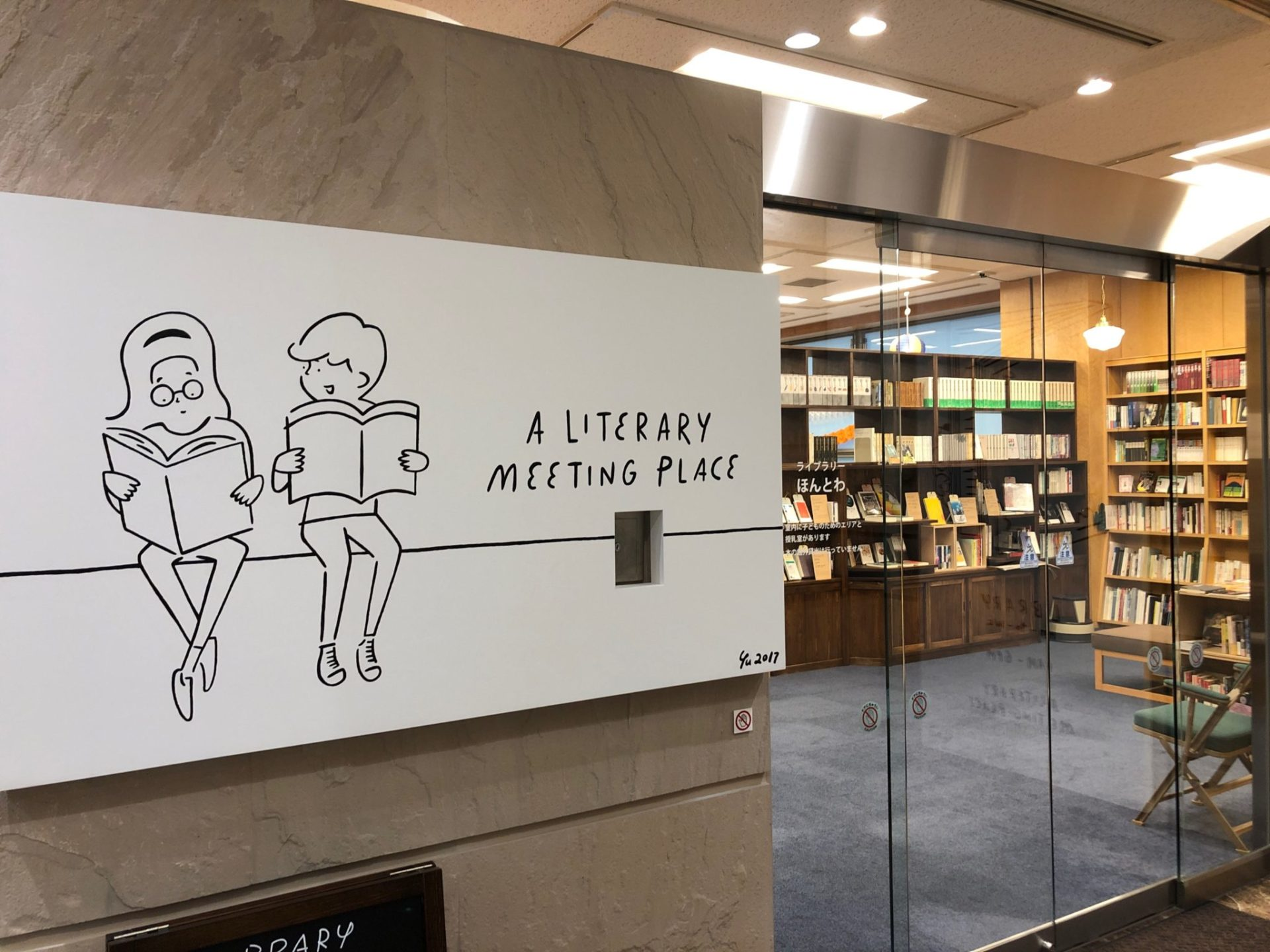 世田谷文学館 芦花公園のライブラリーほんとわ
