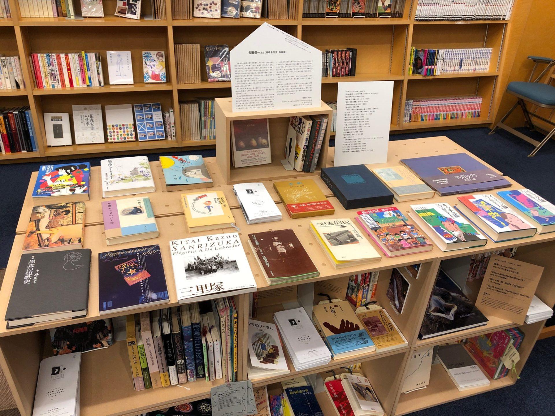 世田谷文学館 芦花公園のライブラリーで閲覧できる本