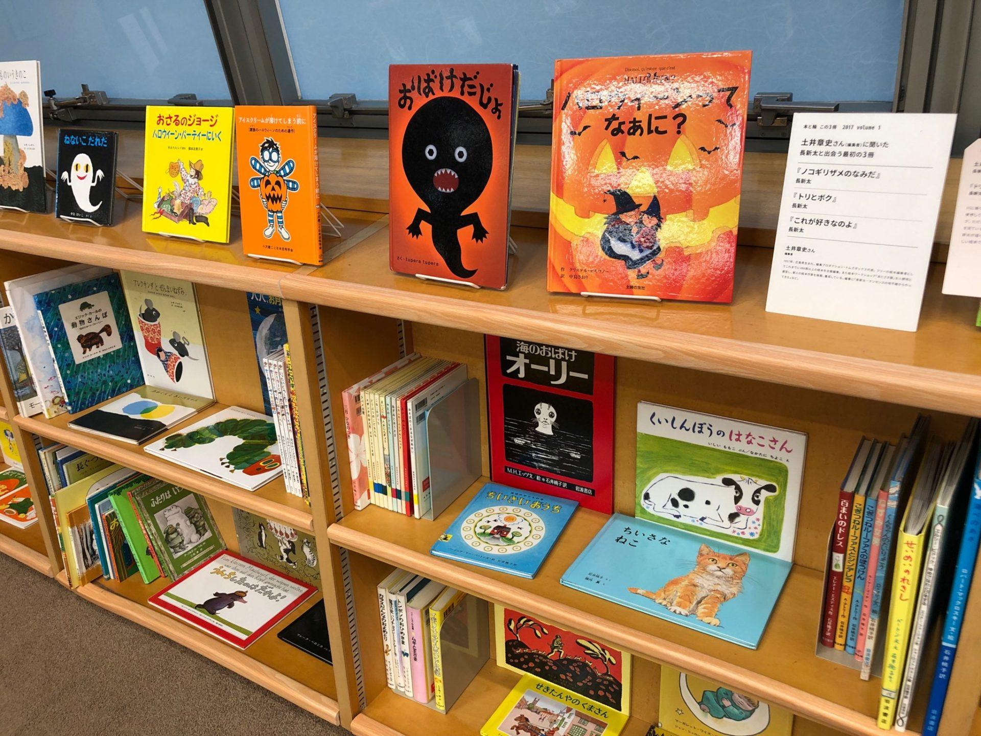世田谷文学館 芦花公園のライブラリーにある絵本