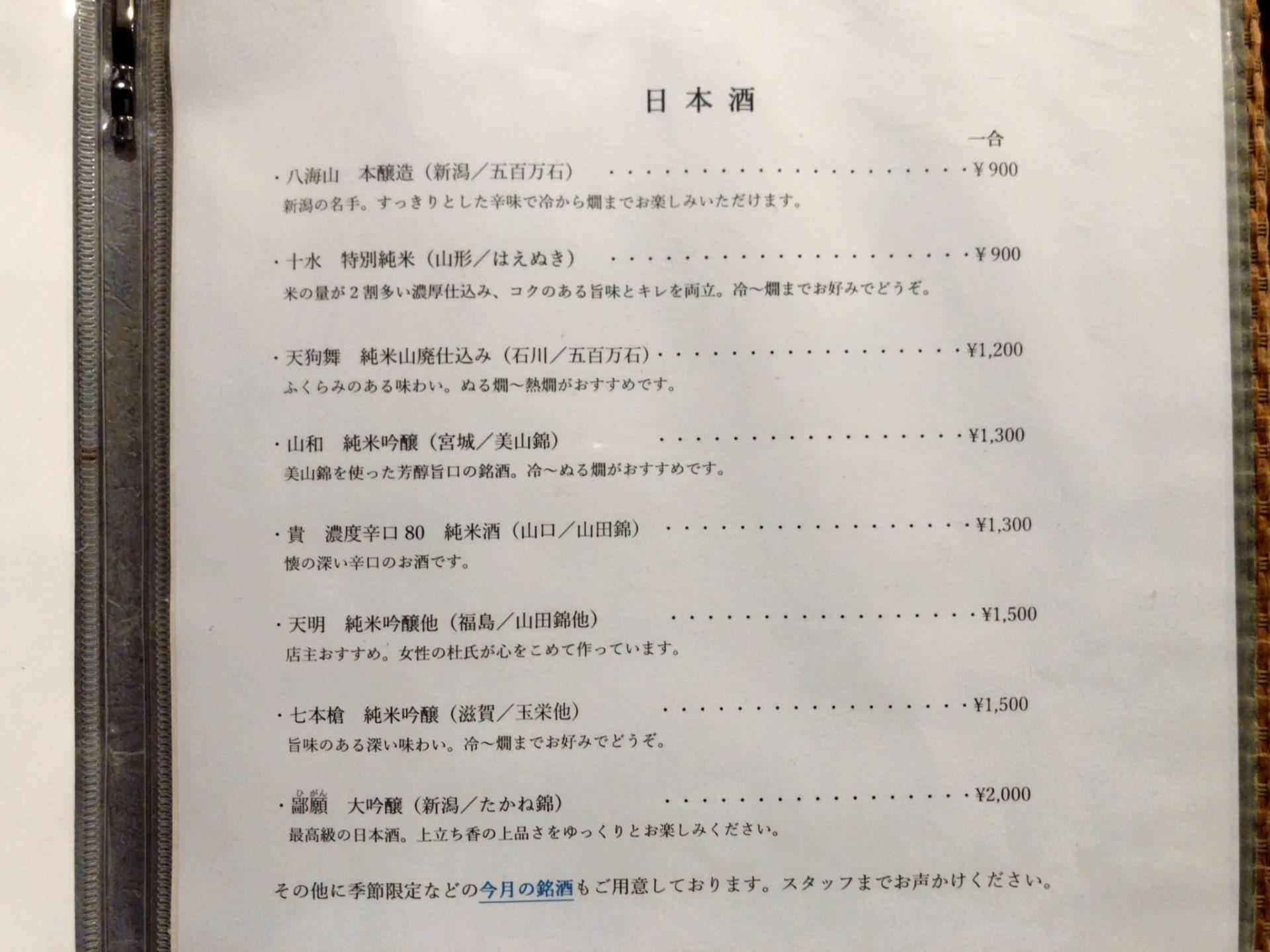 東白庵かりべ 千歳烏山の日本酒メニュー