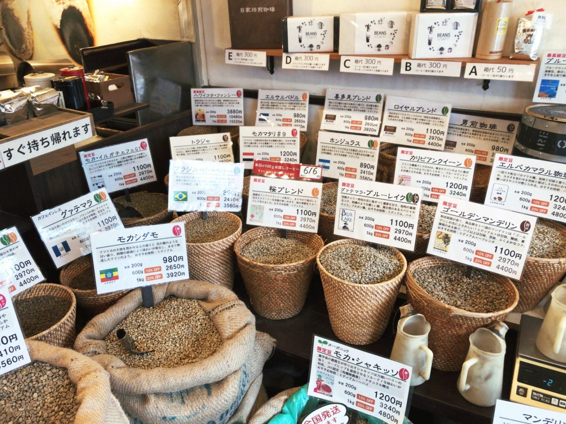 焙煎コーヒー専門店ビーンズ喜多見のコーヒー豆
