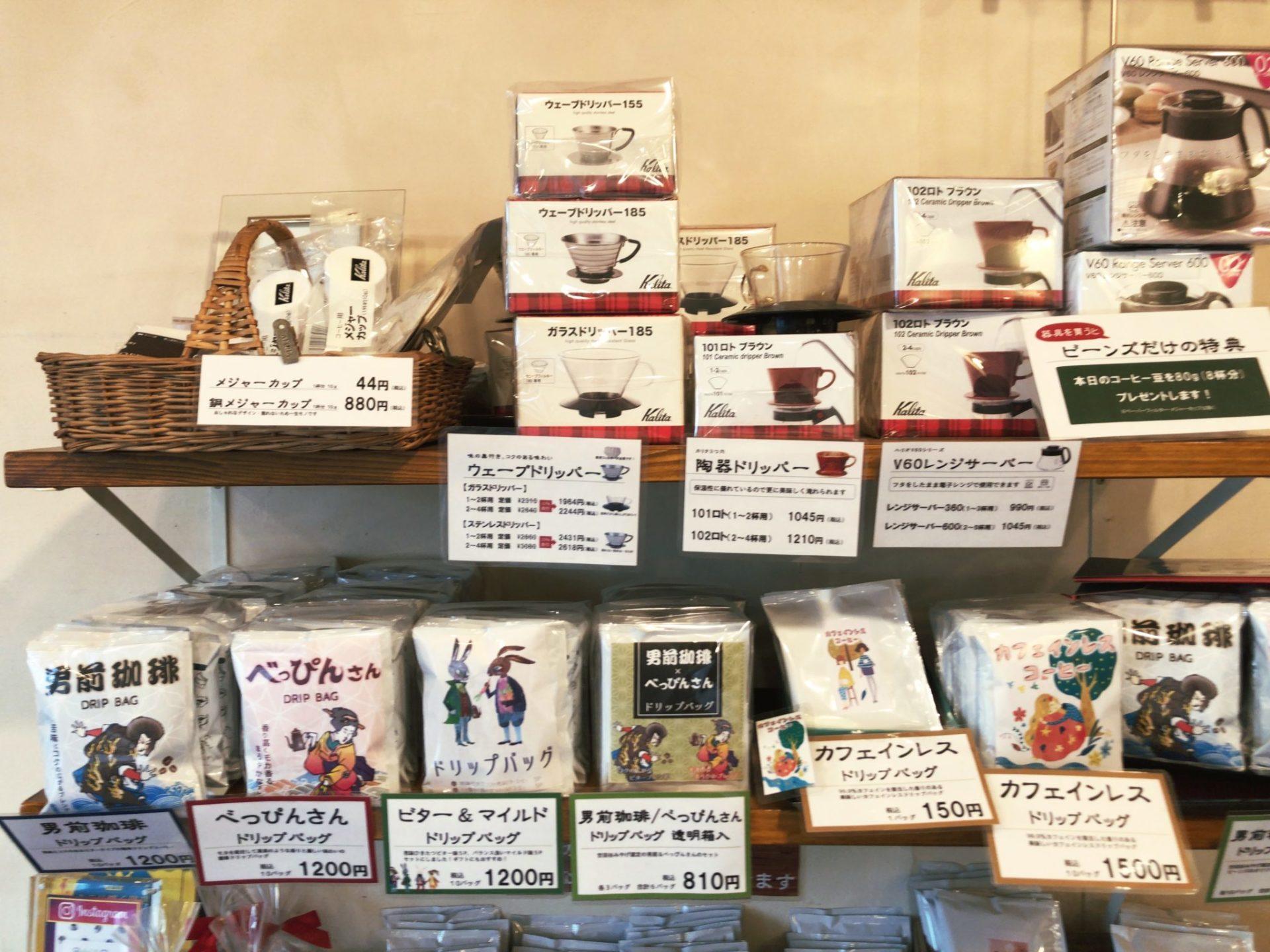 焙煎コーヒー専門店ビーンズ喜多見のコーヒー用品