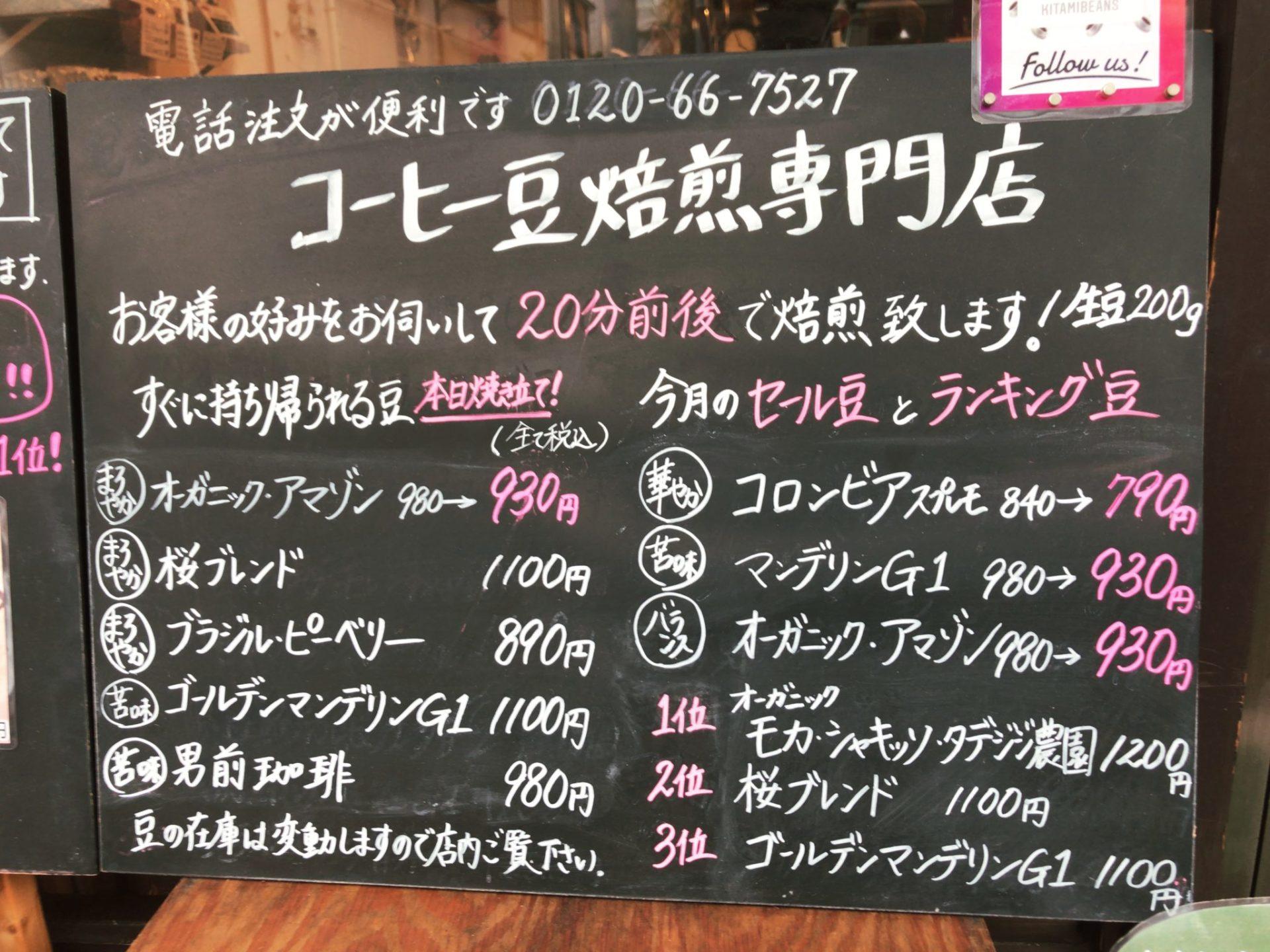 焙煎コーヒー専門店ビーンズ喜多見のセール豆