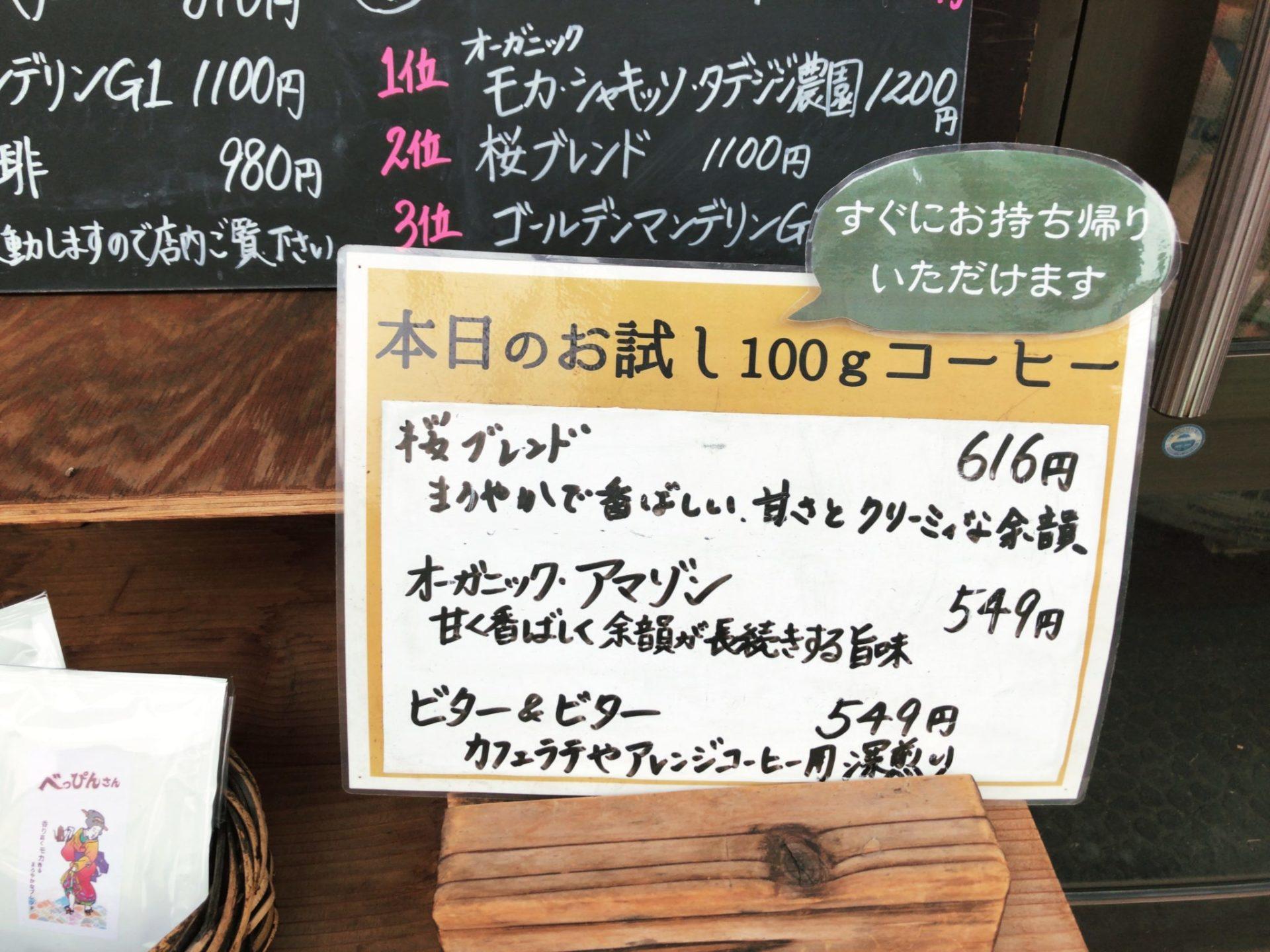 焙煎コーヒー専門店ビーンズ喜多見のお試しコーヒー