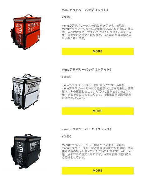 menu配達員のバッグ