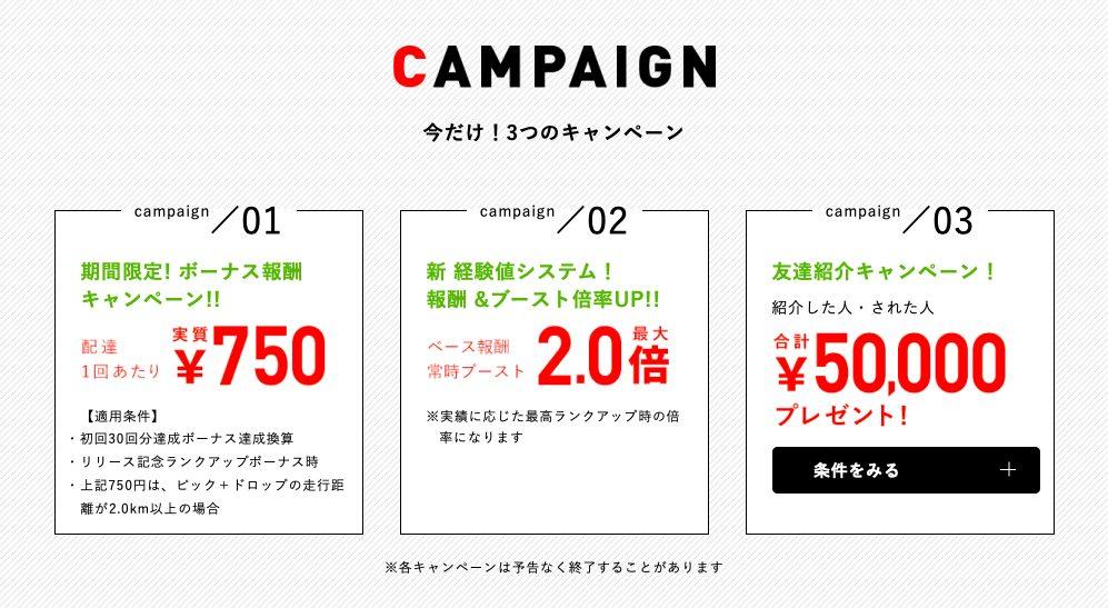 menu配達員のスタッフ募集キャンペーン
