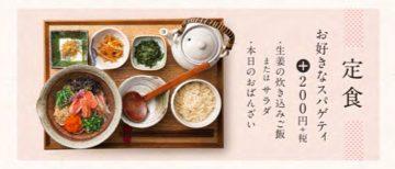東京たらこスパゲティの定食メニュー