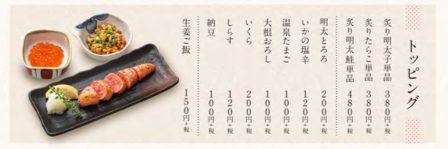 東京たらこスパゲティのトッピングメニュー