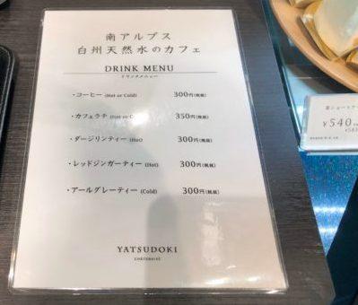 YATSUDOKI(ヤツドキ)新宿御苑店 イートイン ドリンクメニュー