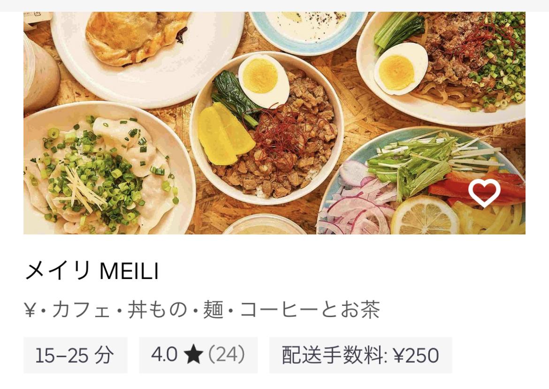 MEILI(メイリー)下高井戸はUber Eats(ウーバーイーツ)でデリバリー可能