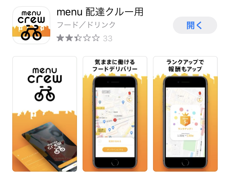 "menu配達員の専用アプリ""menu crew"""