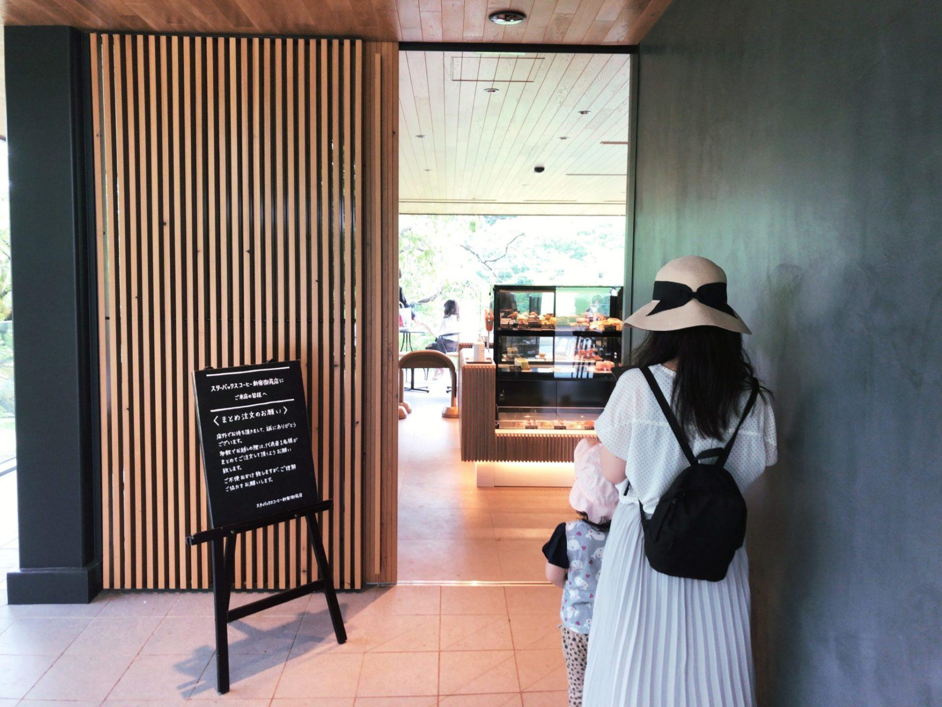 スタバ 新宿御苑店の入り口